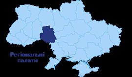 Регіональні Палати