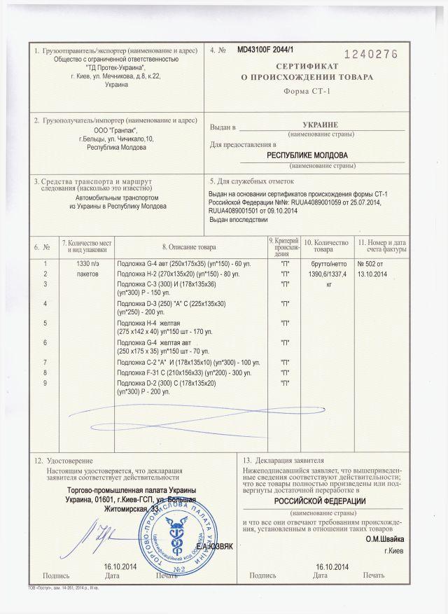 Certificates Of Origin Vinnytsia Chamber Of Commerce And Industry
